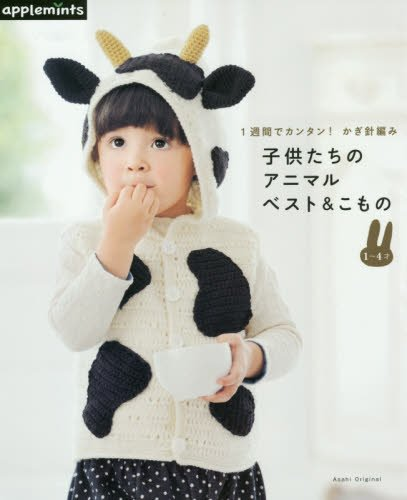 Crochet Children Animal Best Accessories