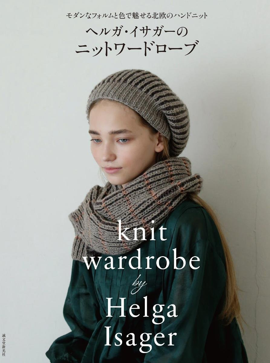 Helga Isaga knit wardrobe: Nordic hand knit in modern form and color