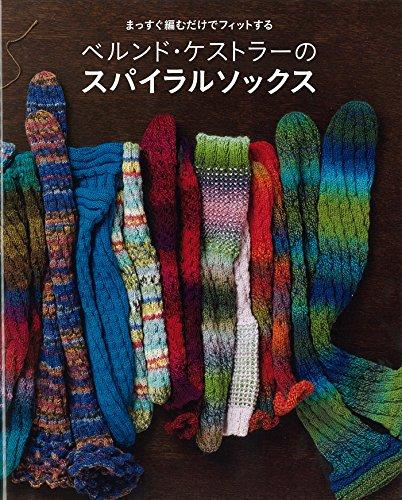 Spiral socks knitting Bernd Koestler