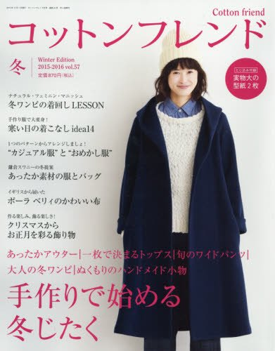 Cotton Friend 2015 - 2016 winter Vol.57