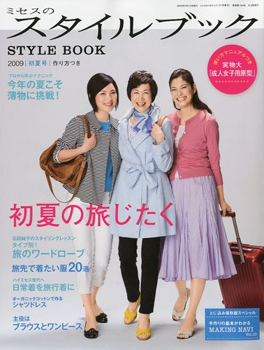 Mrs. style book 2009-05