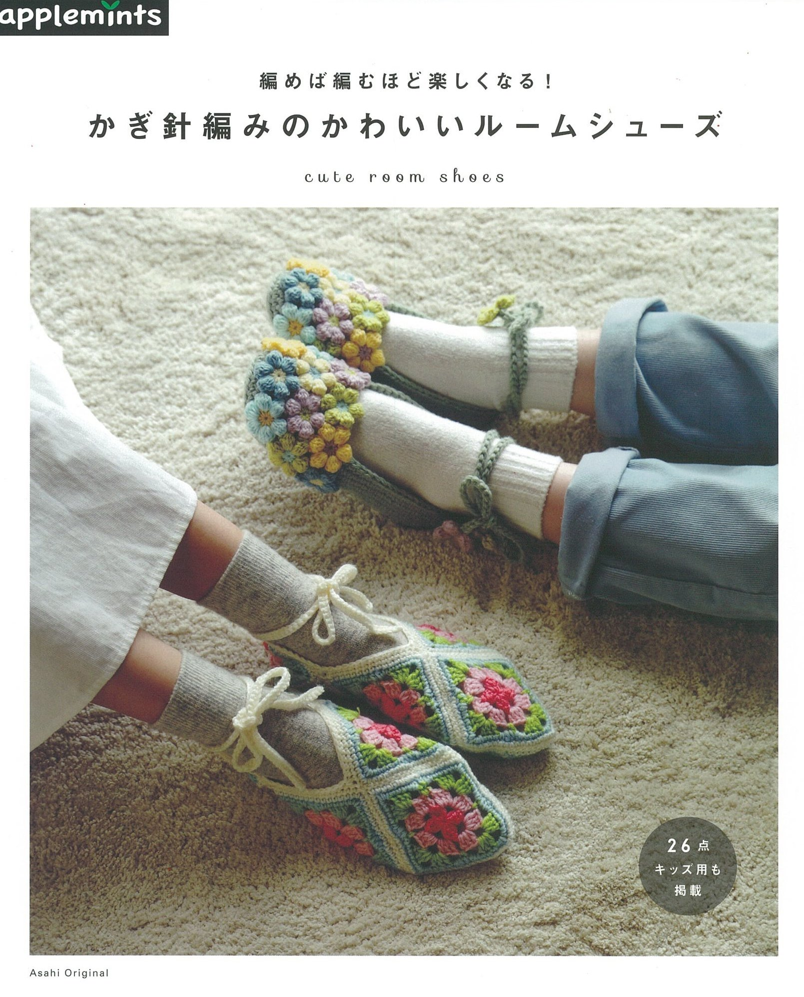 Cute Room Shoes Crochet