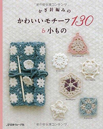 Cute motif 130 & Small crochet