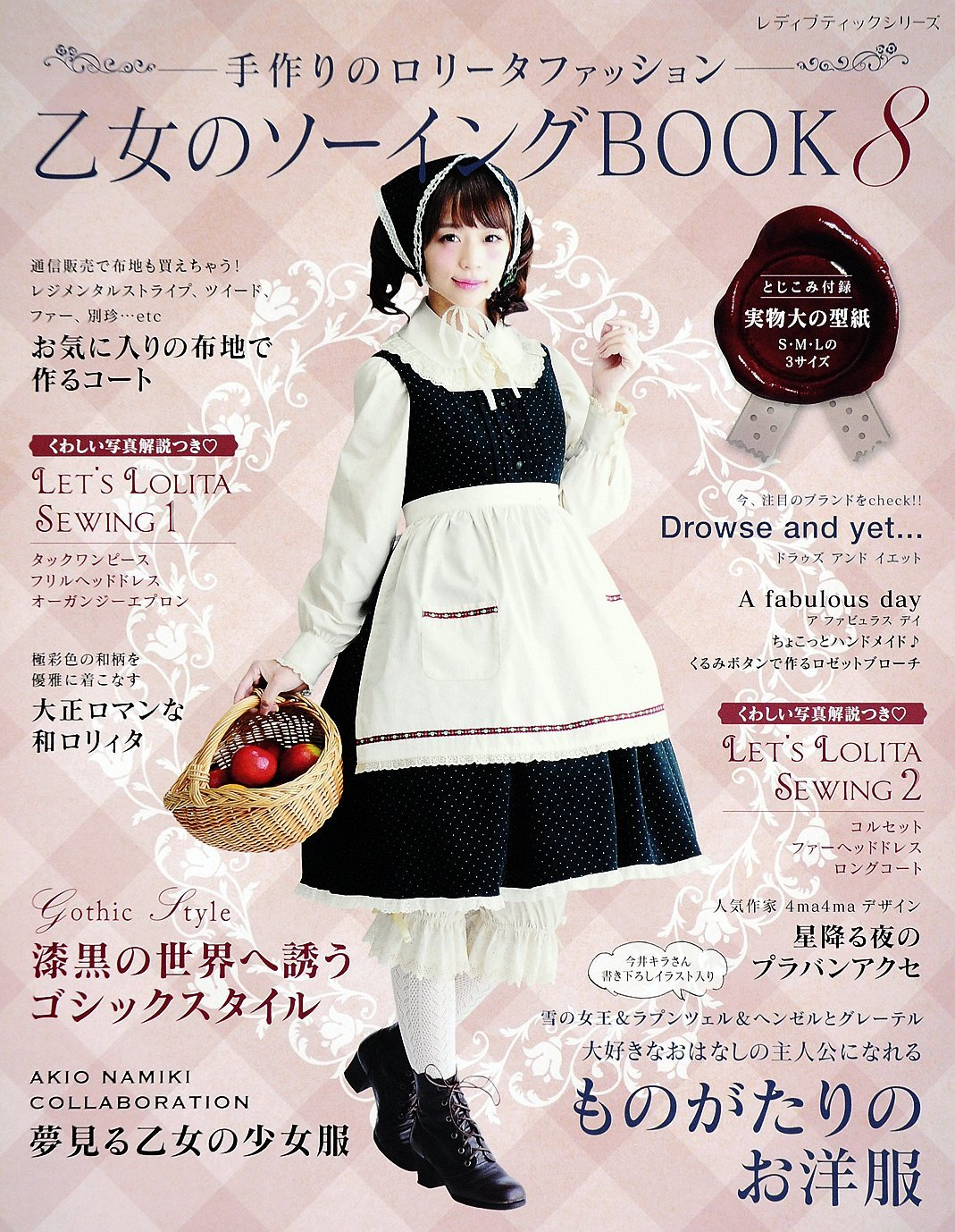 Lolita Fashion sawing BOOK 8