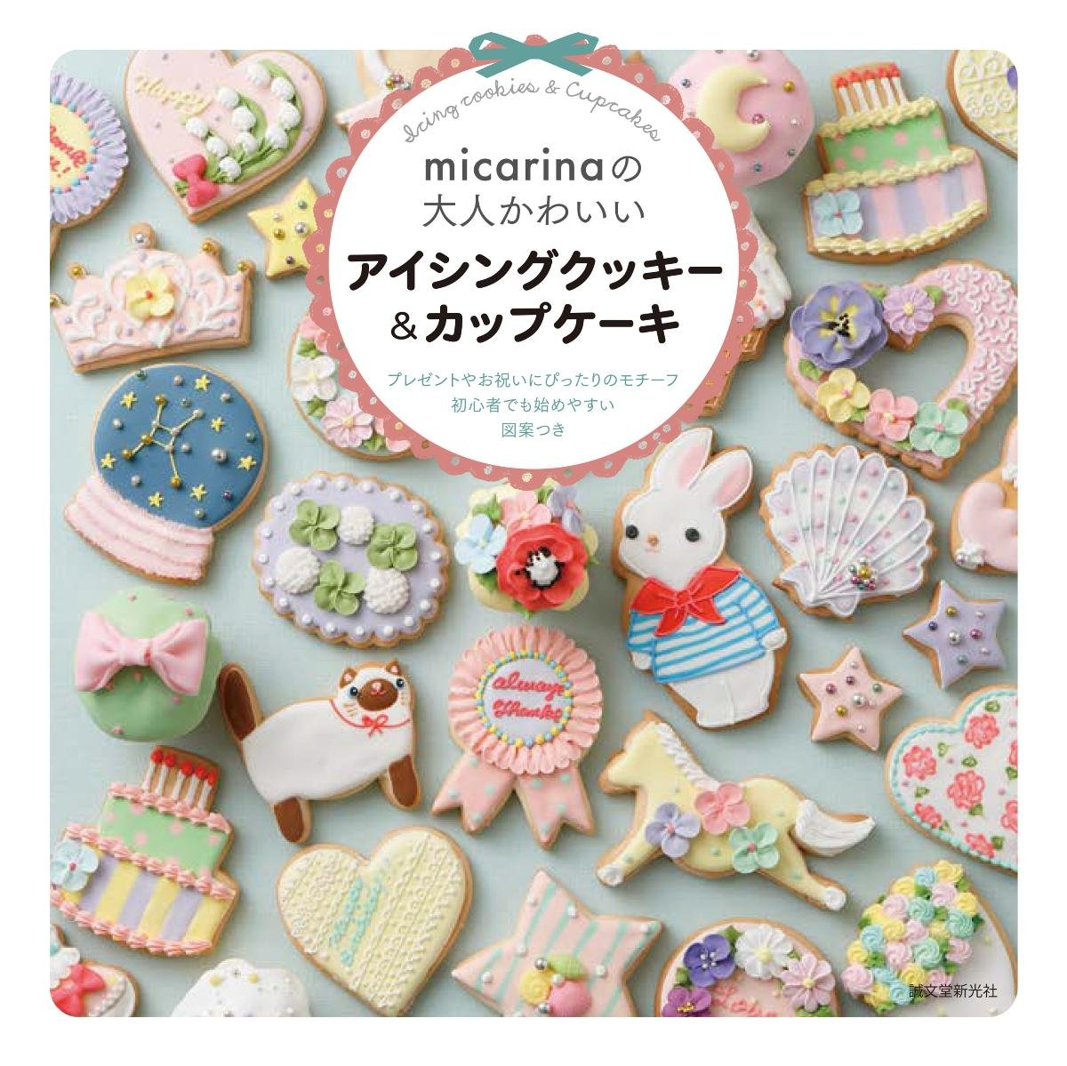 Icing cookies & cupcake: gifts and perfect for motif in celebration