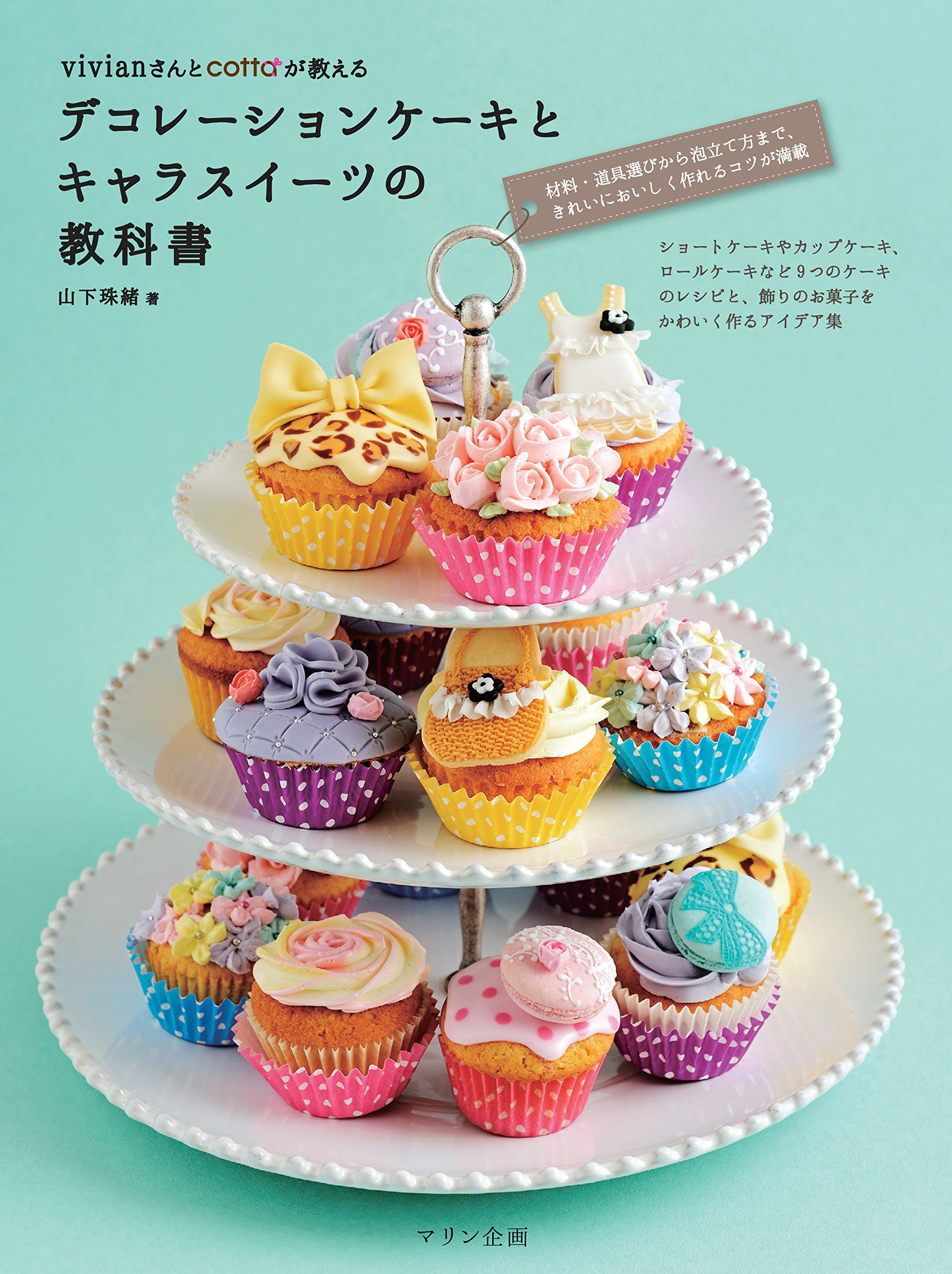 Books of decoration cake and Characterization Suites