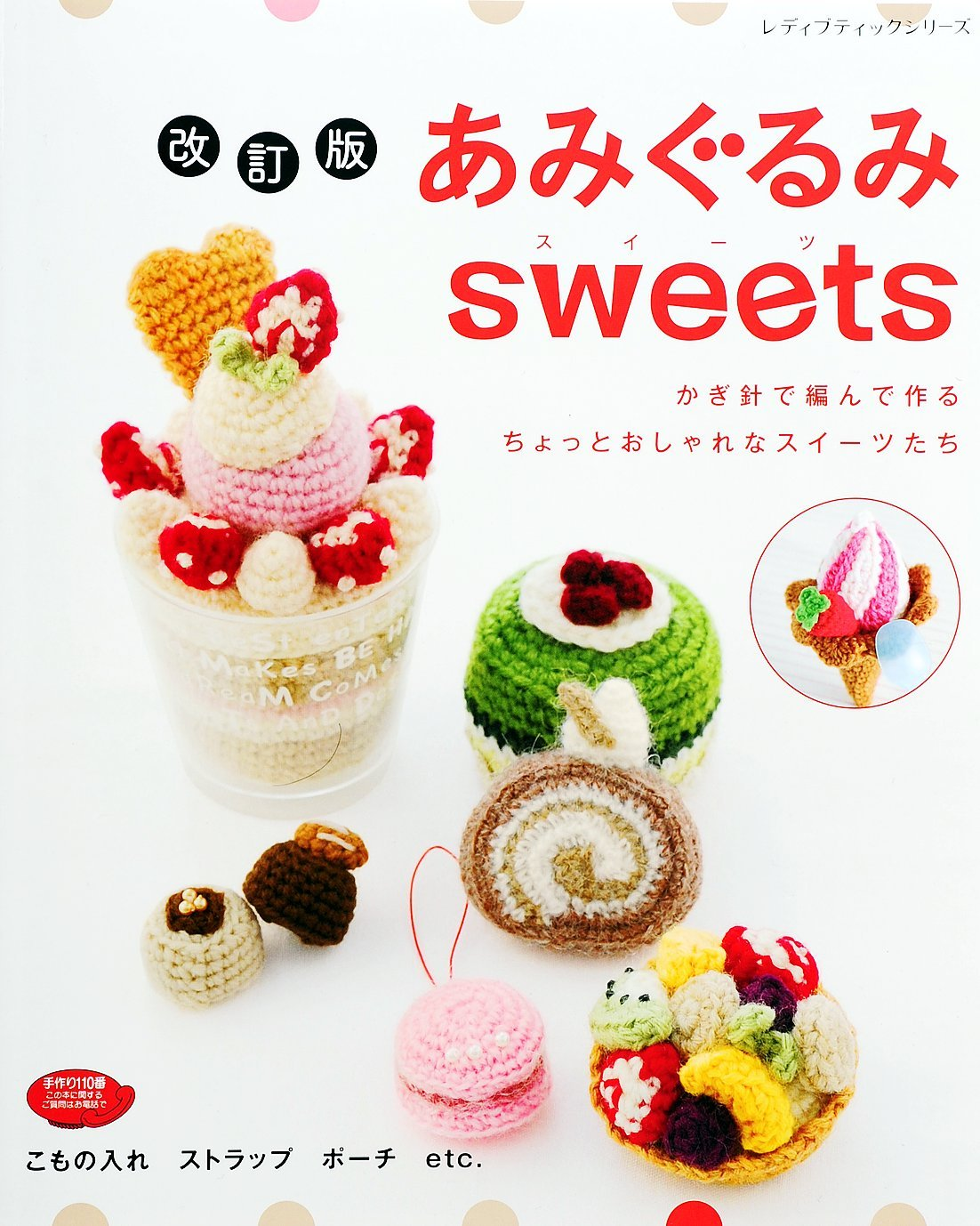Revised Knitted Sweets