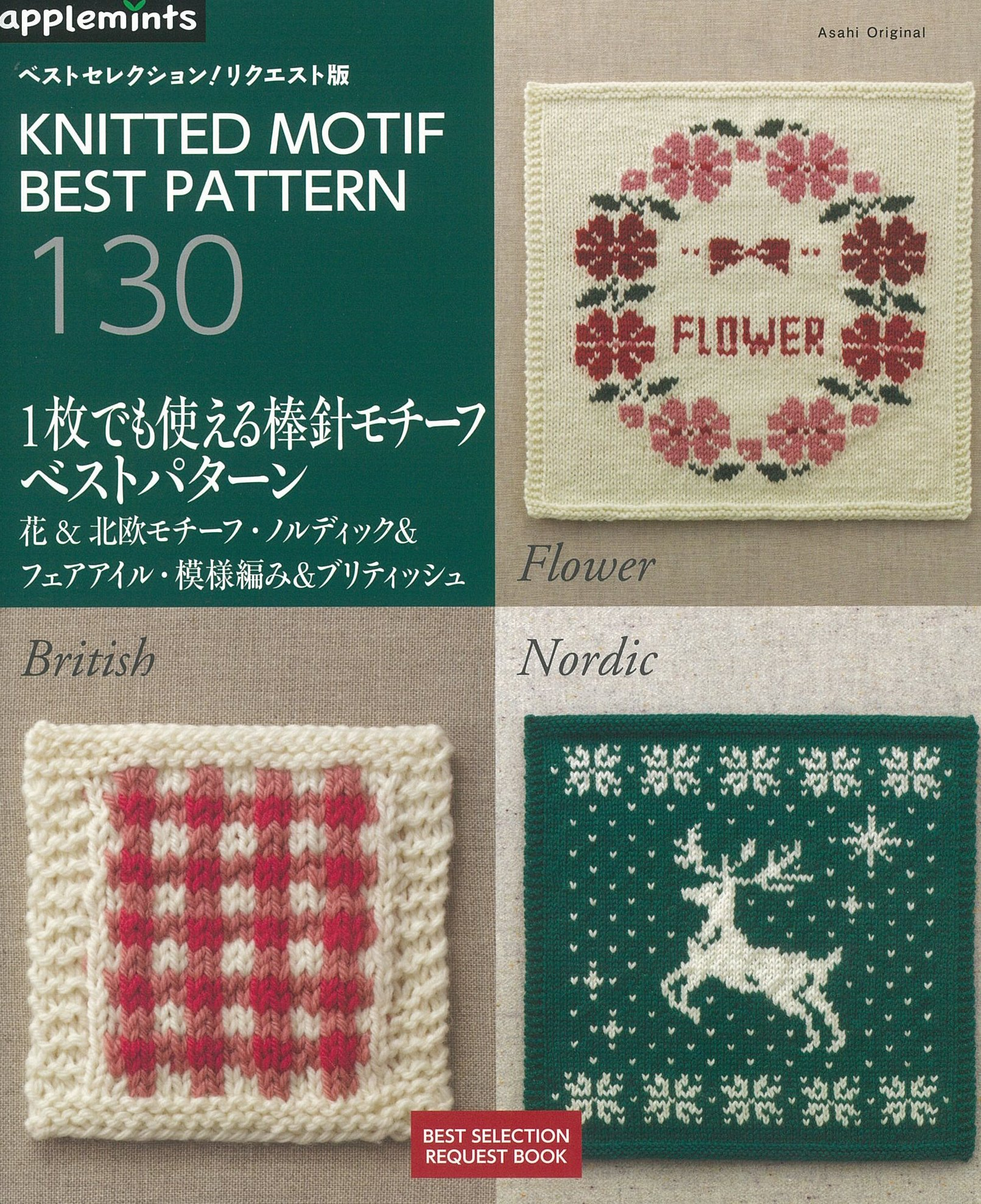 Best Selection! Knitted Motif Best Pattern 150