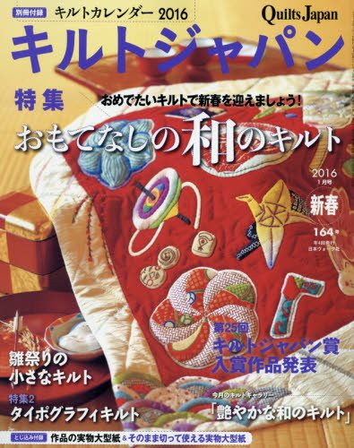 Quilt Japan 2016-01 New Year (No.164)
