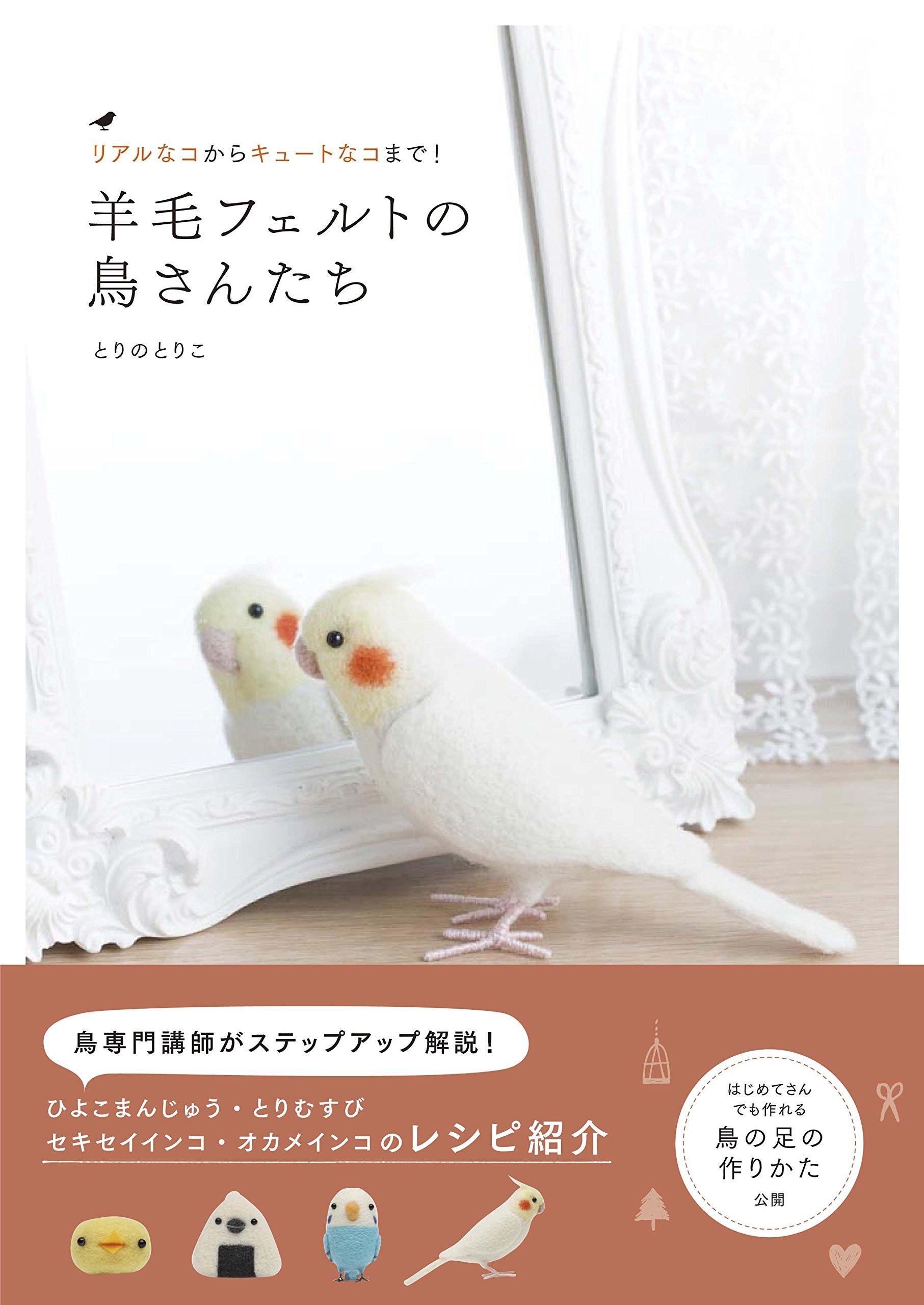 Birds wool felt