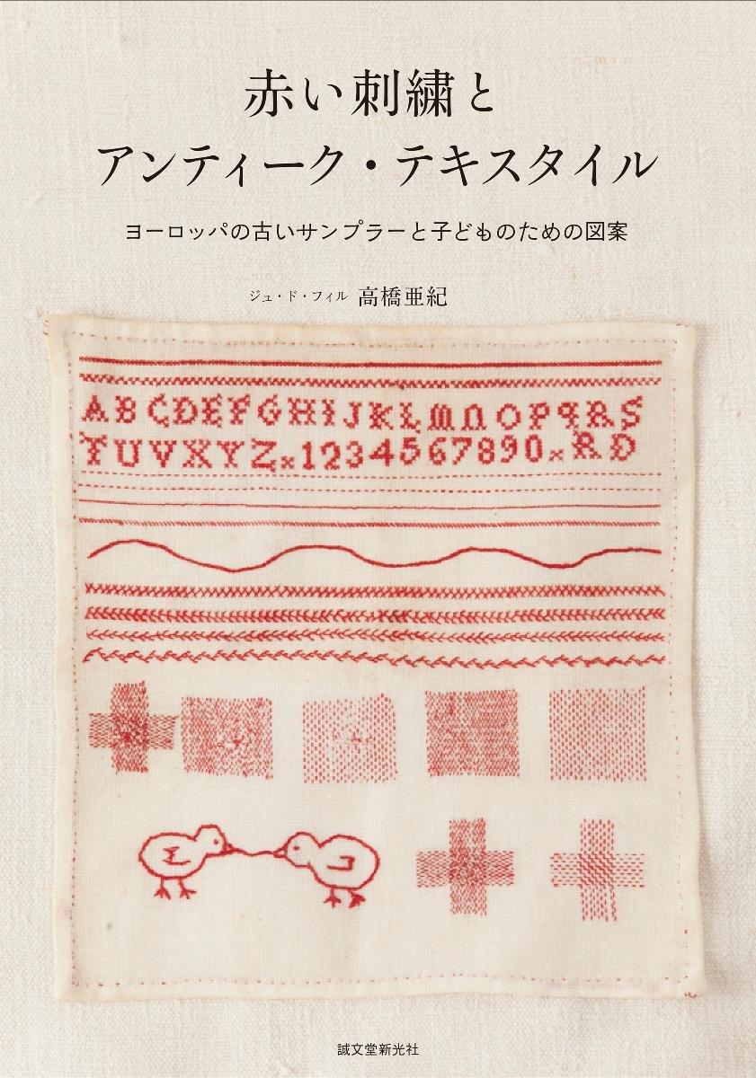 Red embroidery and antique textiles