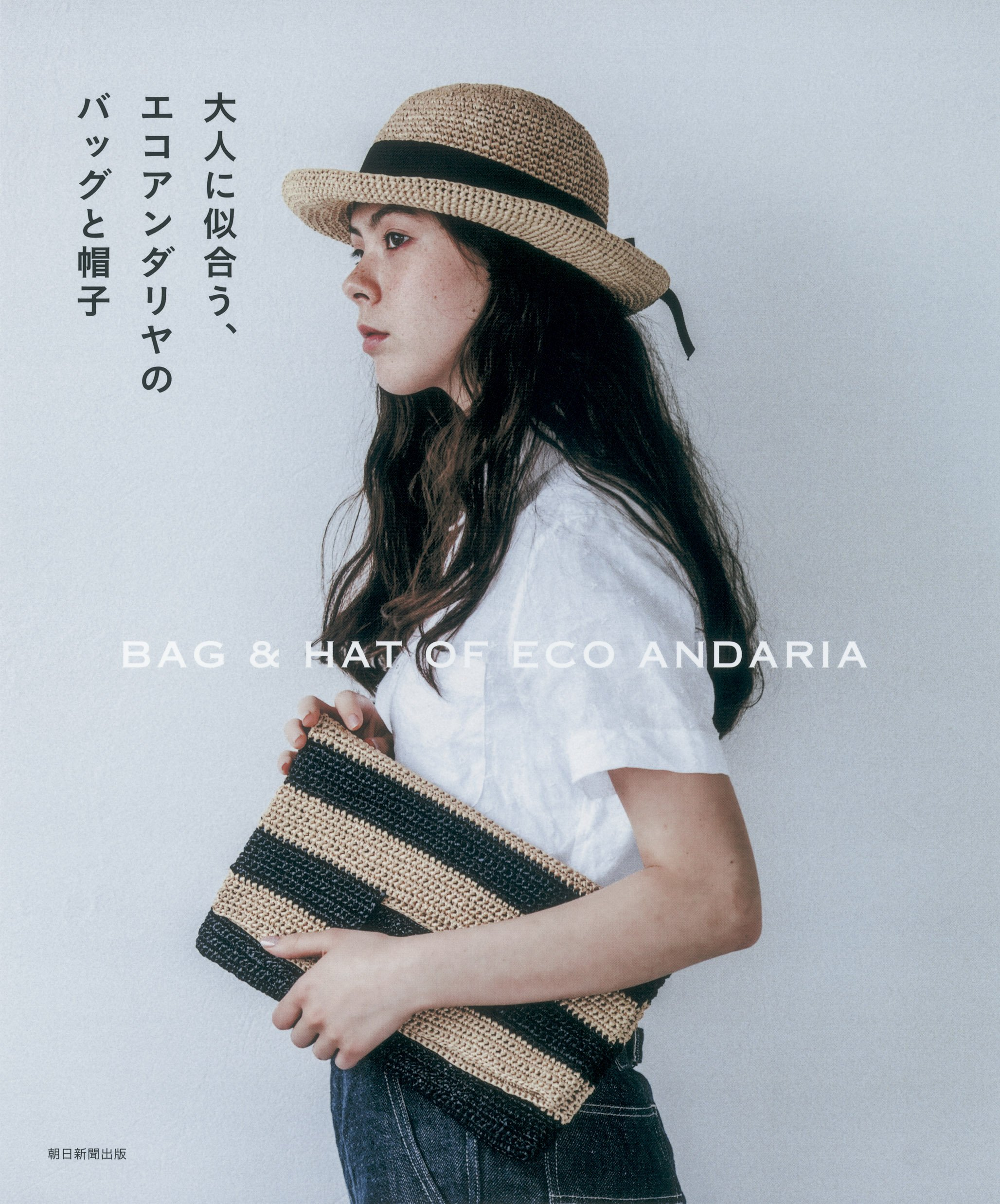 Ekoandariya bag and hat