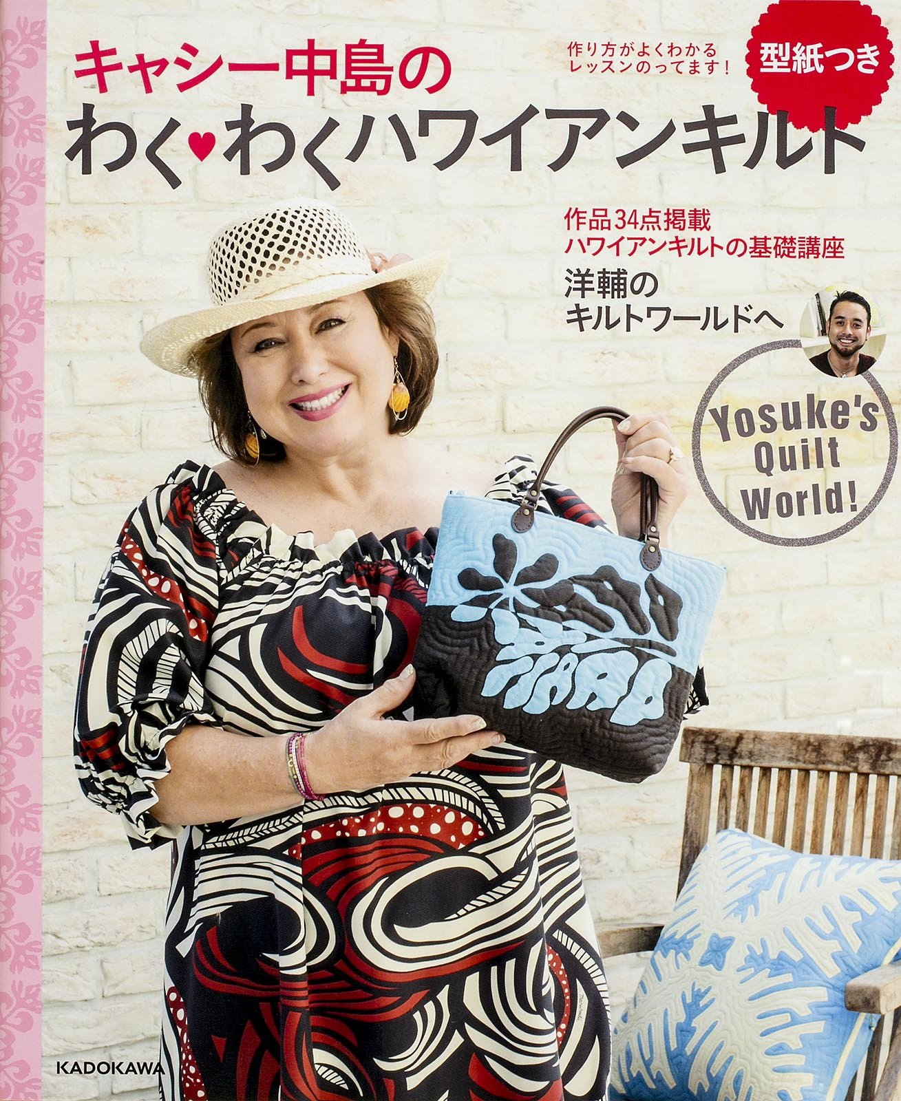 Hawaiian quilt of Kathy Nakajima