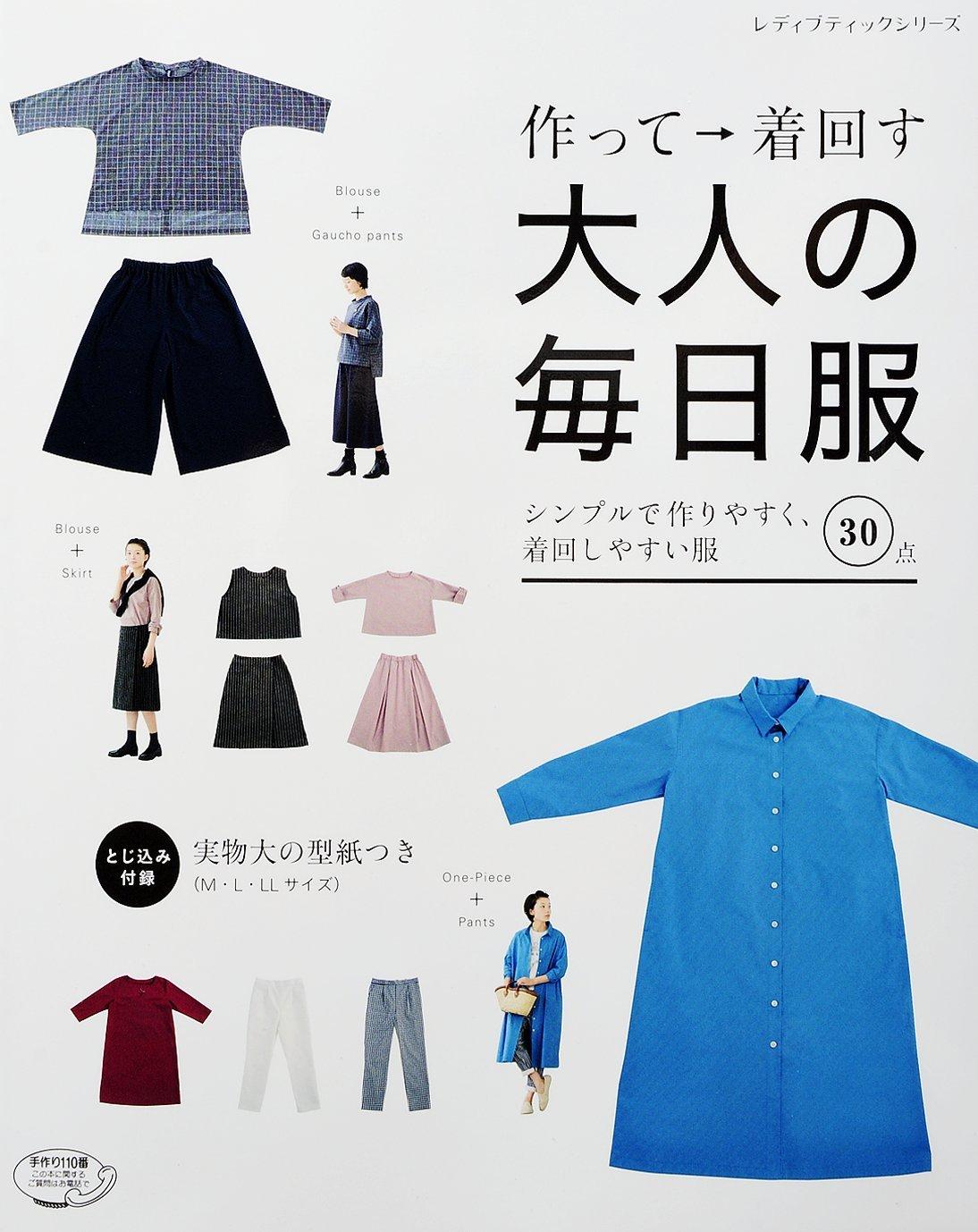 Made by Chakumawasu adult daily clothing