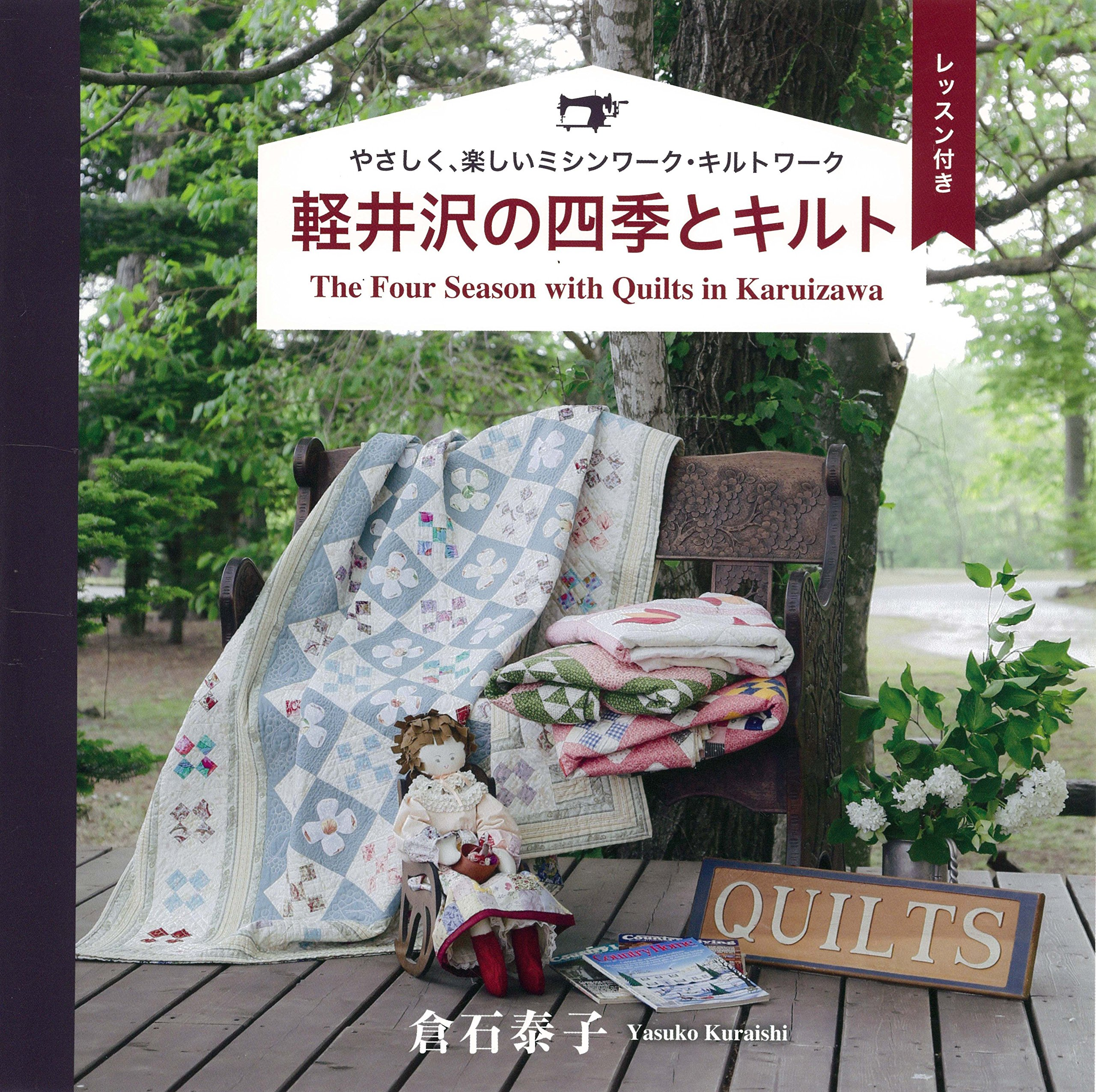 The four seasons with quilt in Karuizawa
