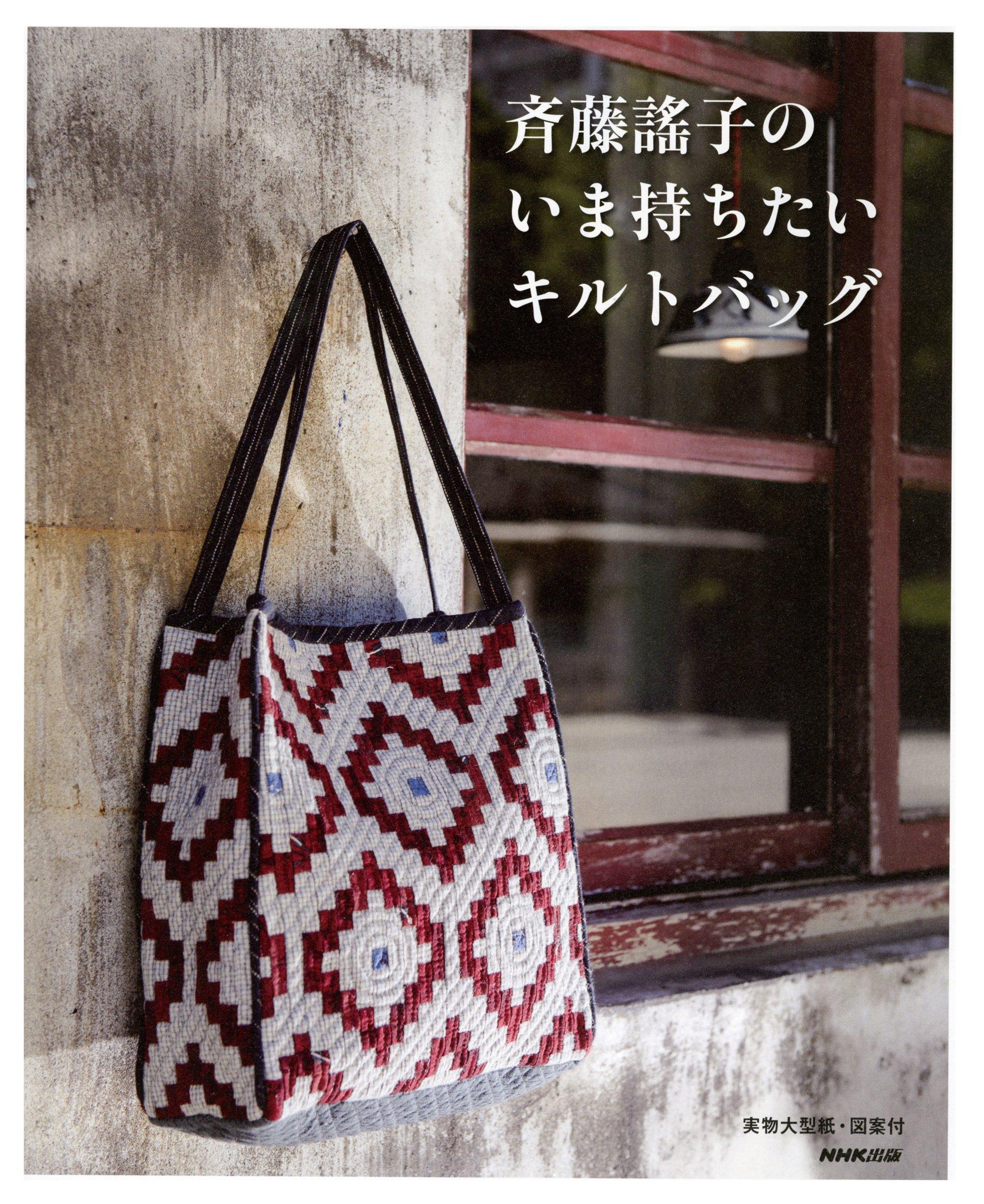 Quilt bag of Yoko Saito