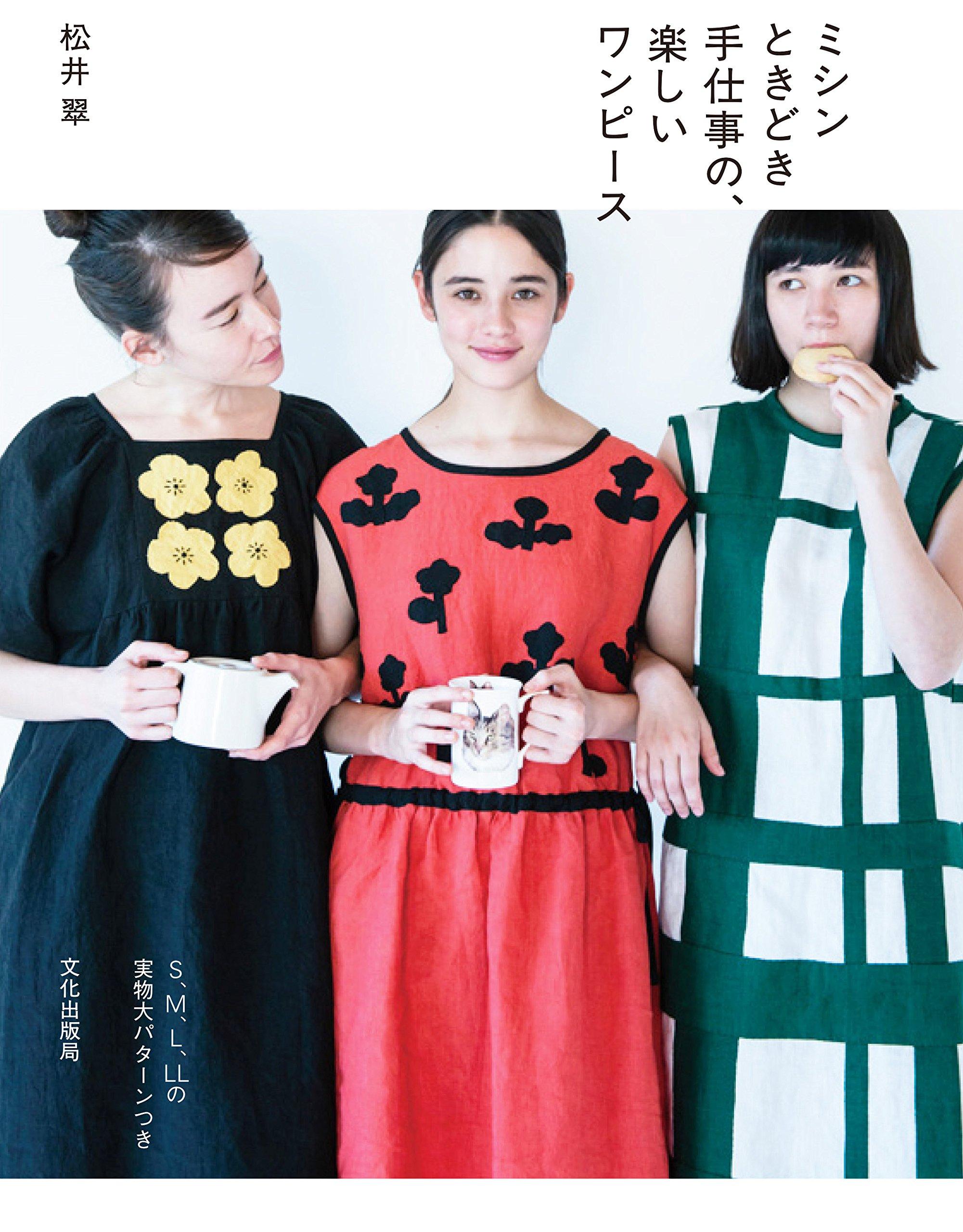 Fun dress sewing machine