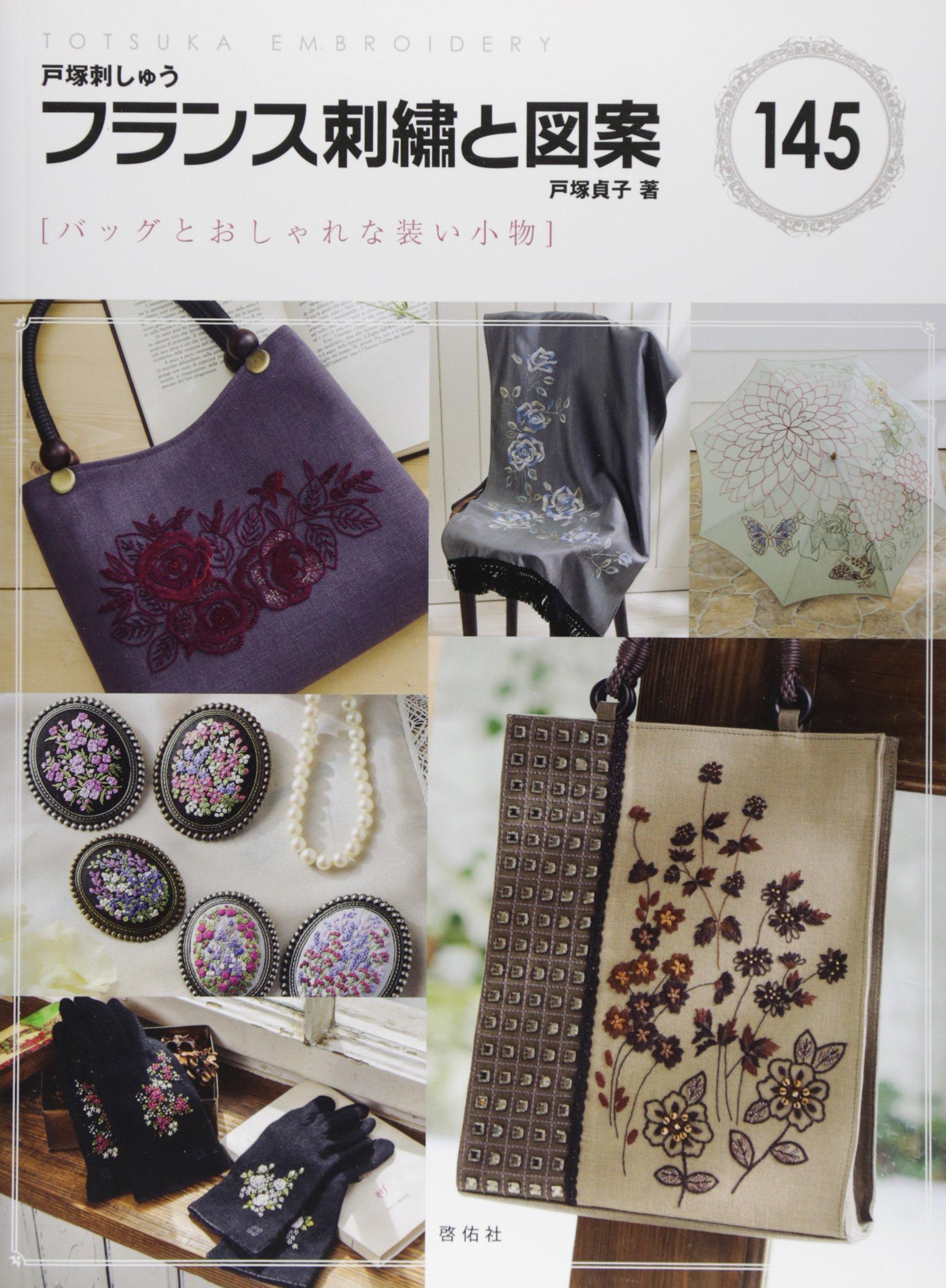 France embroidery and design 145 by Totsuka Sadako