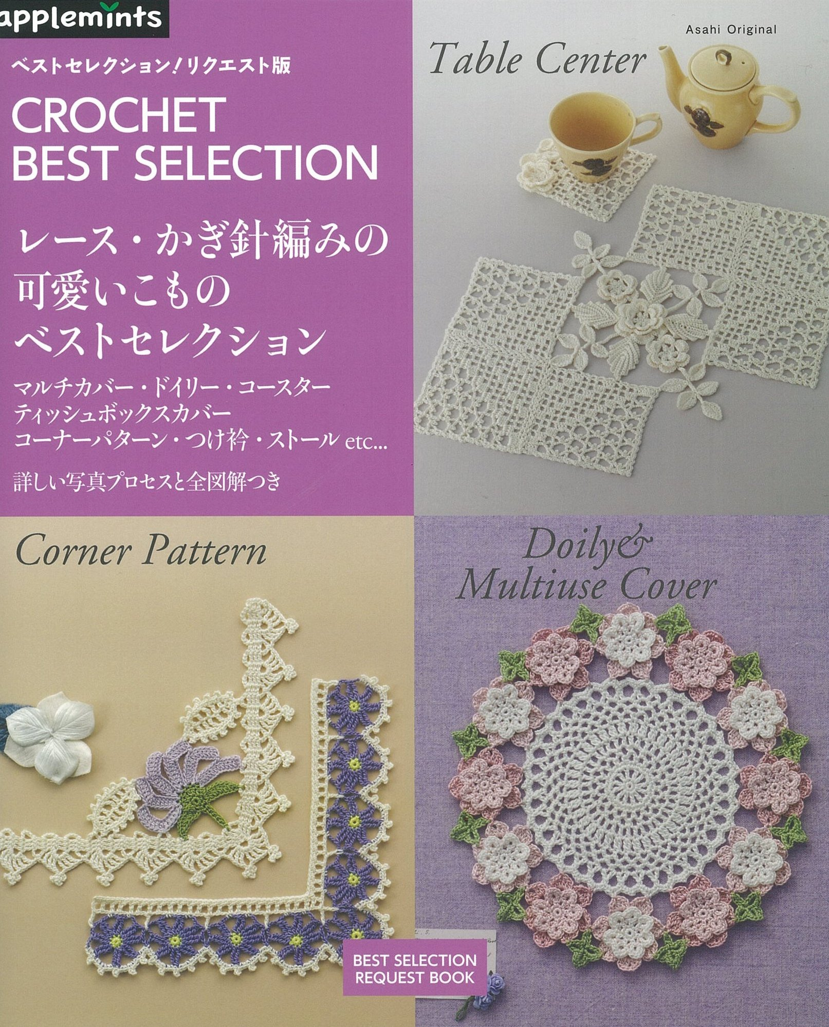Chochet Best Selection request version Lace