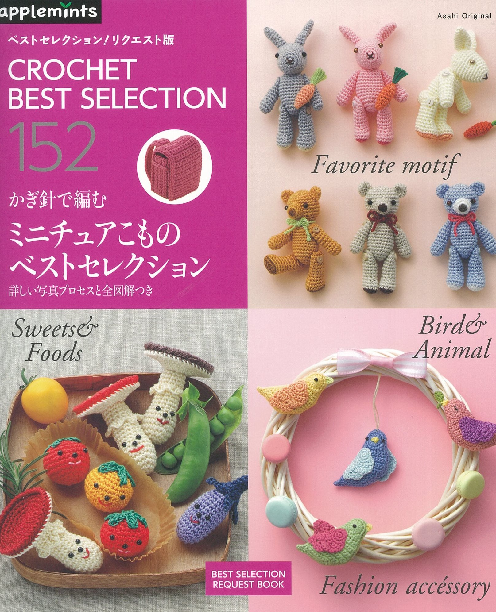 Miniature Knitting Best Selection