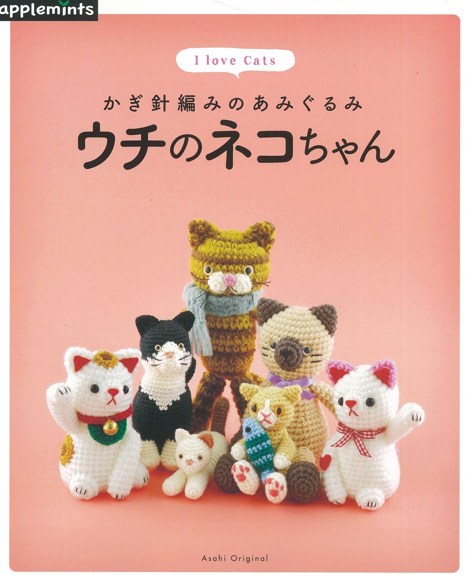 I  Love Cats crochet