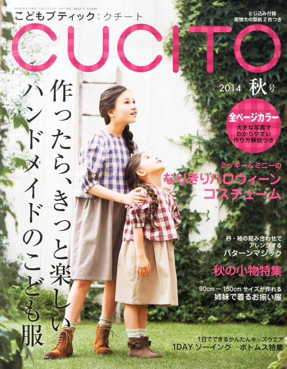 Children boutique CUCITO 2014 autumn
