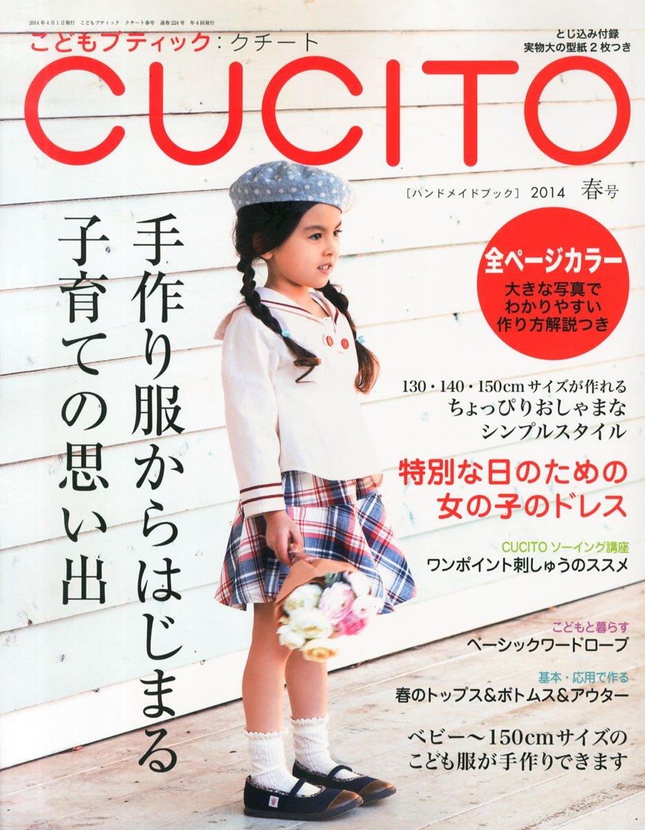 Children Boutique CUCITO2014-04 spring