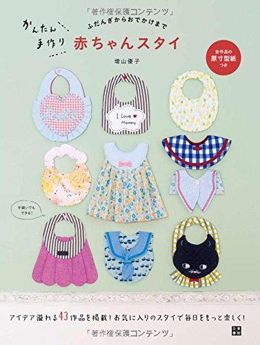Easy homemade baby style