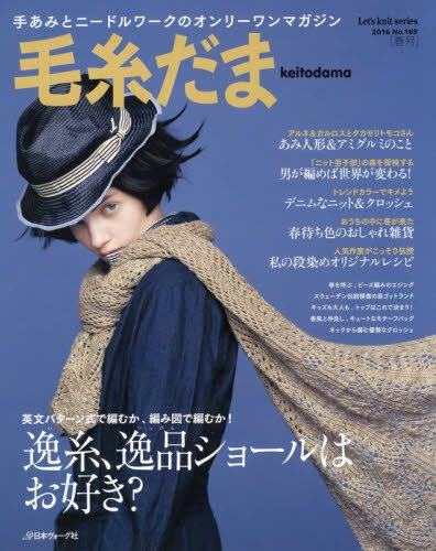 Keito Dama 2016 spring issue No.169