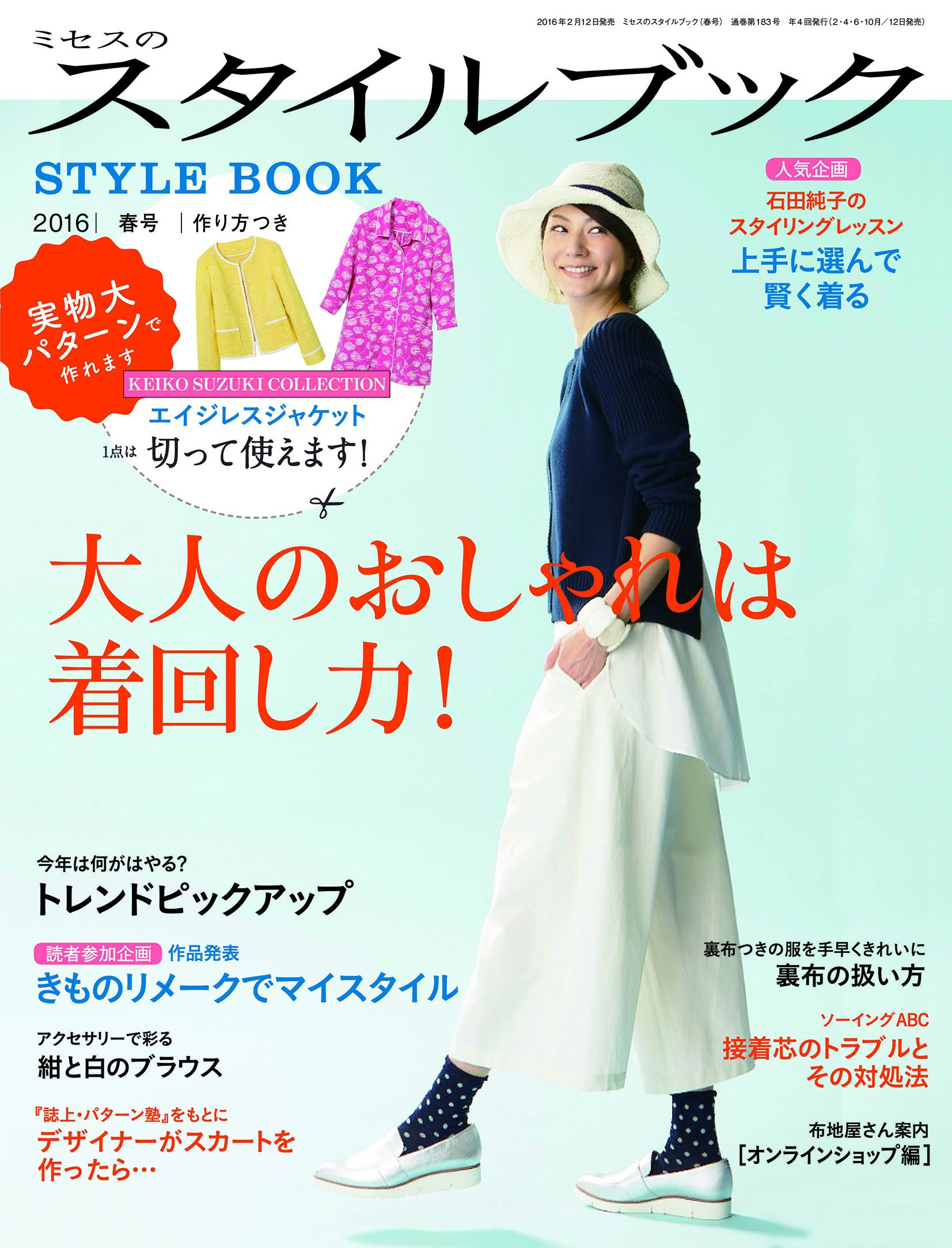 MRS STYLE BOOK 2016 spring