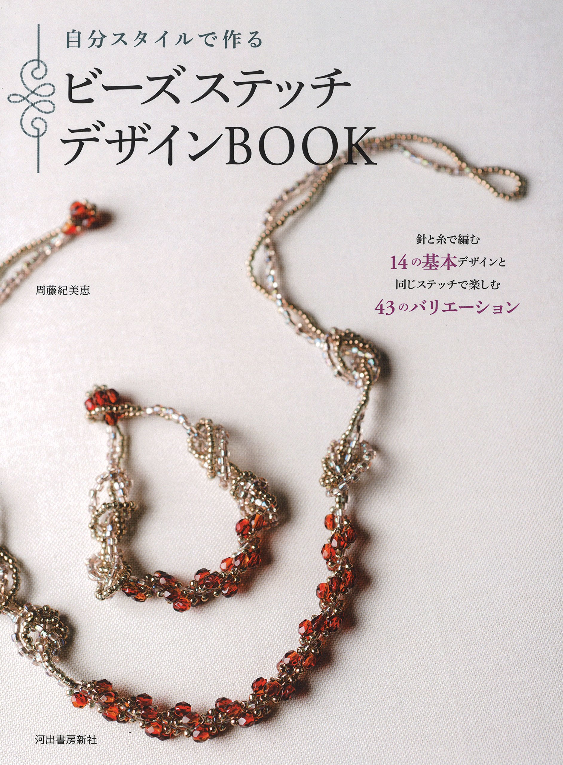 Beads stitch Design BOOK: make your own style