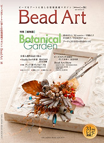 Bead Art 2016 Winter Vol.16