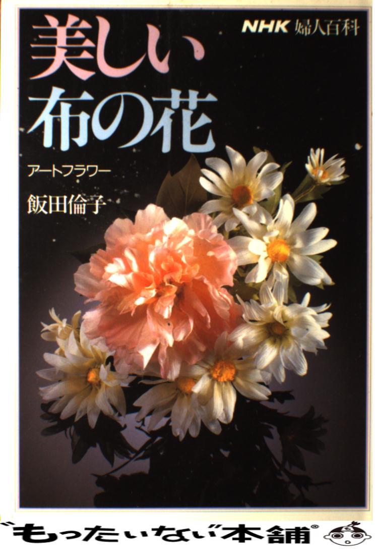 Beautiful cloth art flowers Tomoko Iida