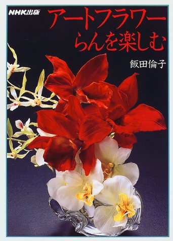 Art flower orchid by Tomoko Iida