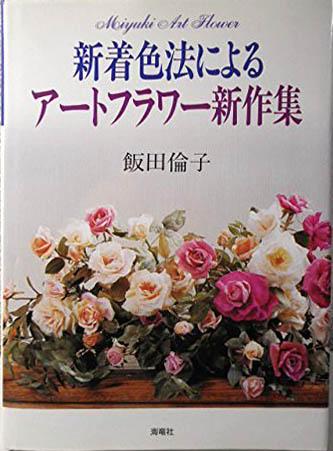 Art Flower New Collection book by Tomoko Iida