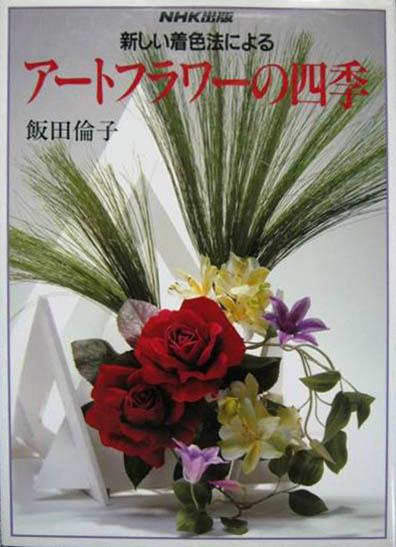 Art Flower seasons book
