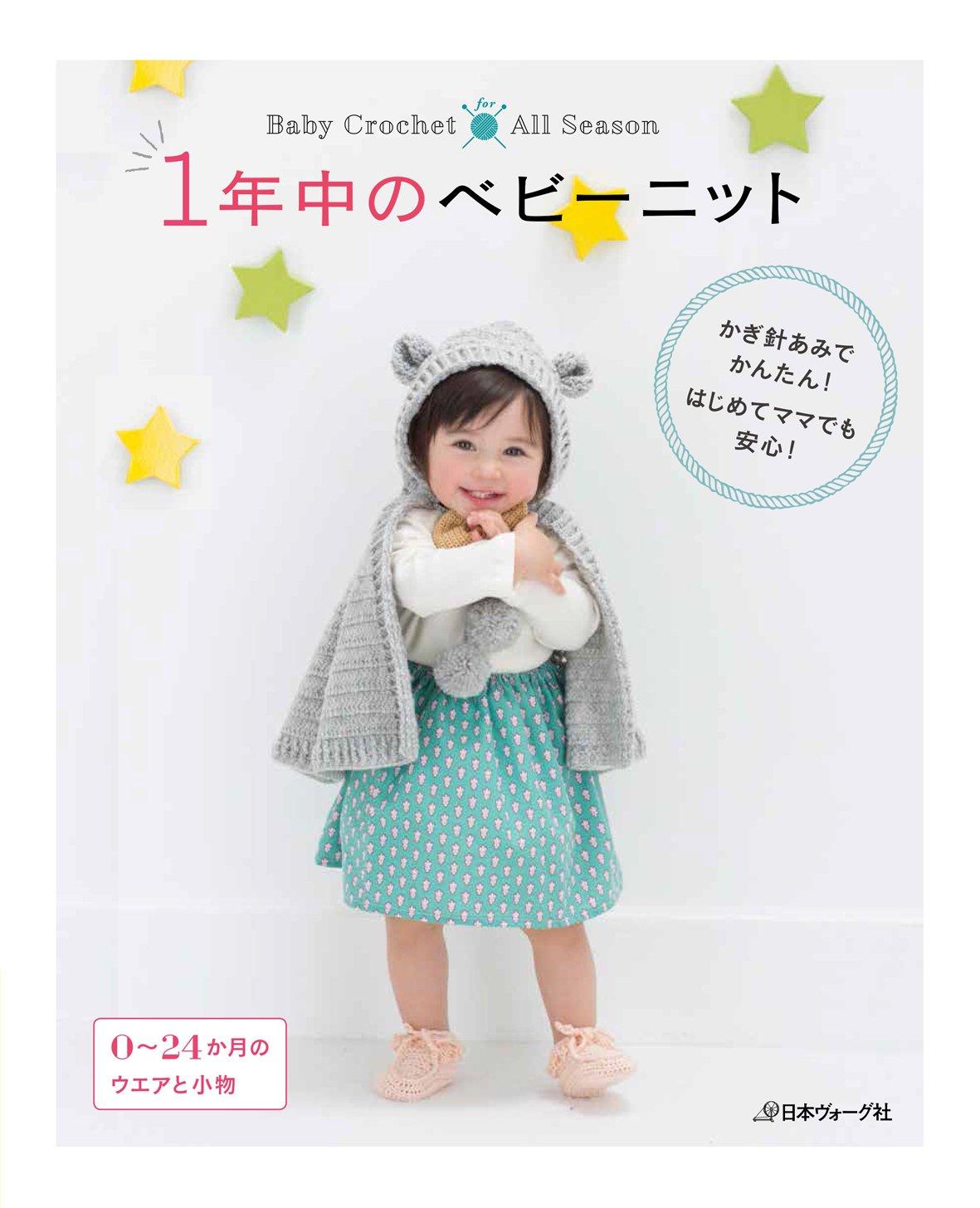 Baby knit year round