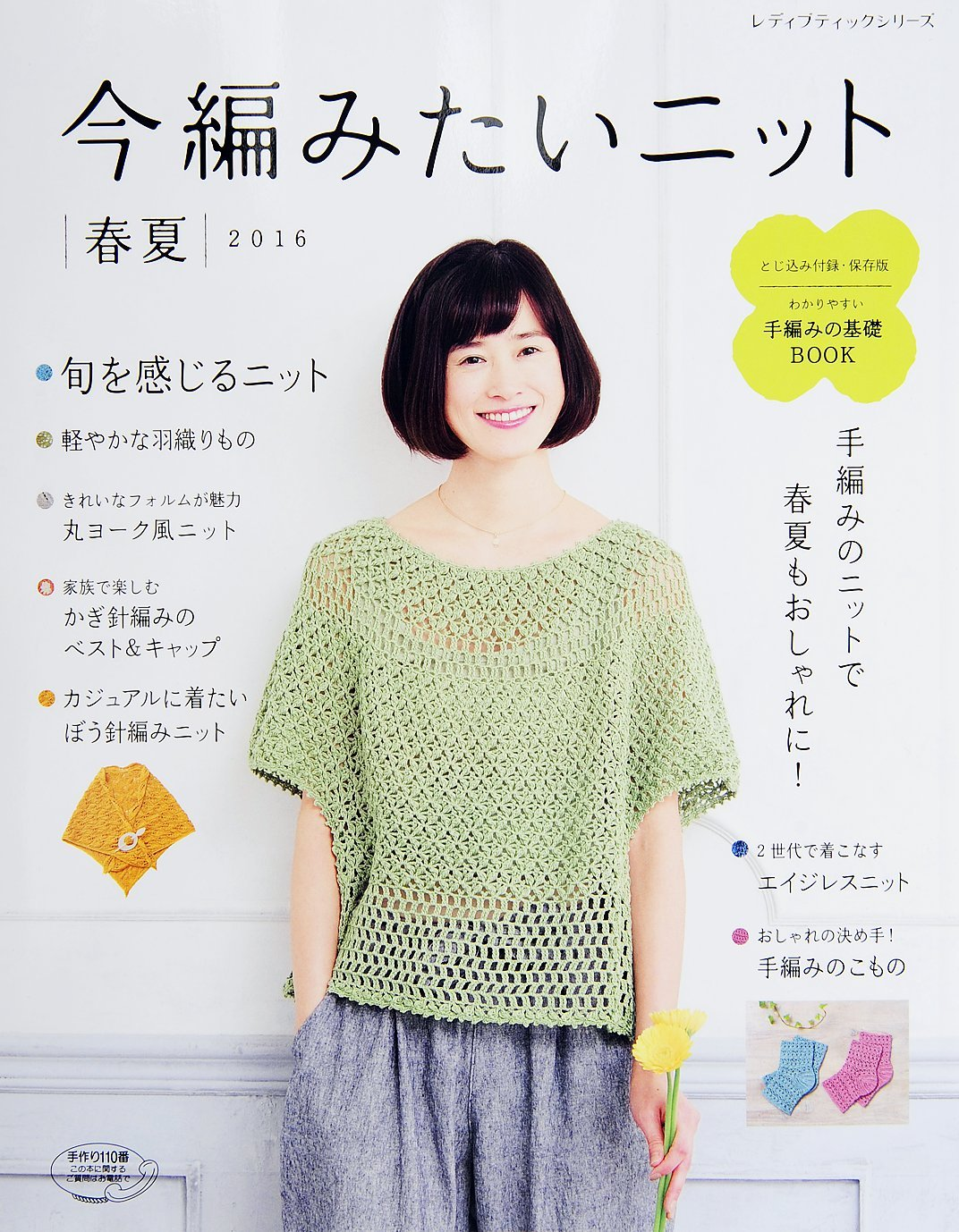 I Want to knit now