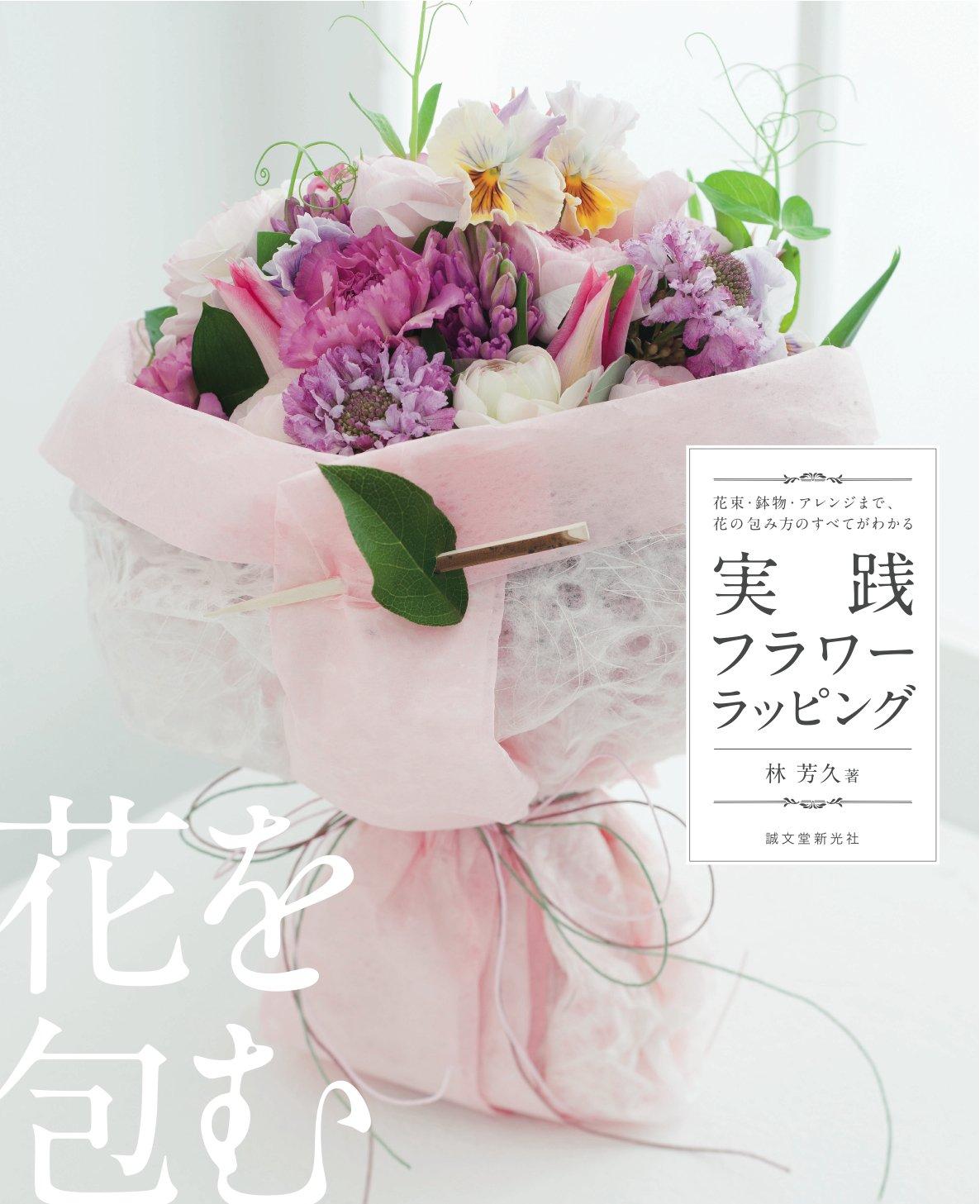 Practice Flower wrapping by Yoshihisa Hayashi