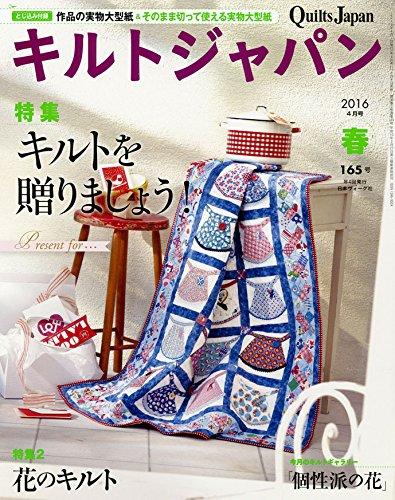Quilts Japan 2016 April