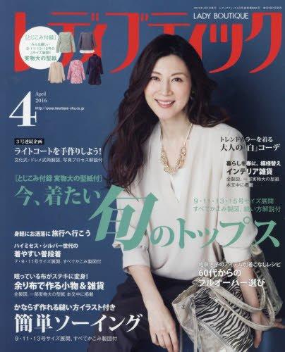 Lady Boutique 2016 April