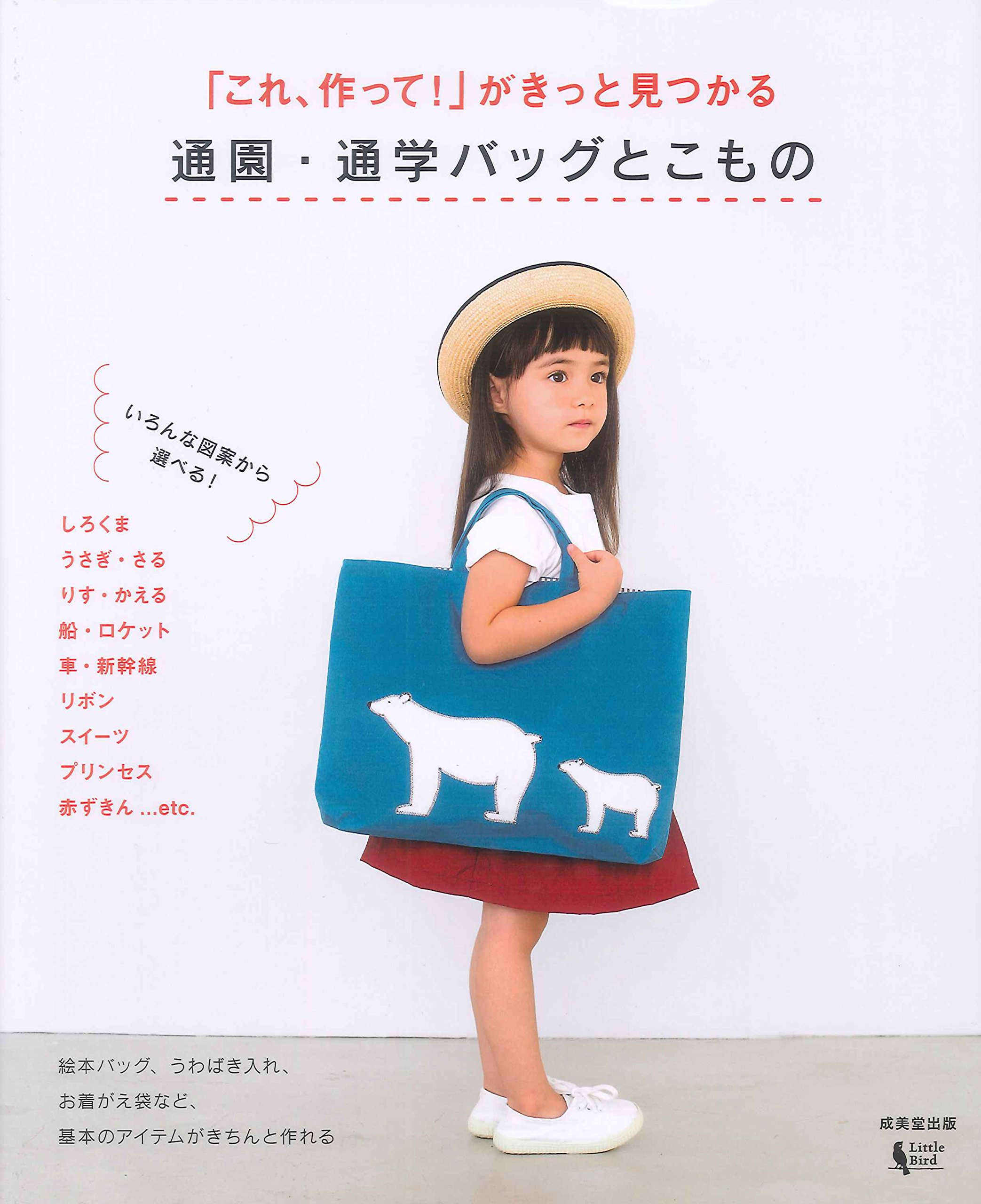 School bags and accessories by Little Bird