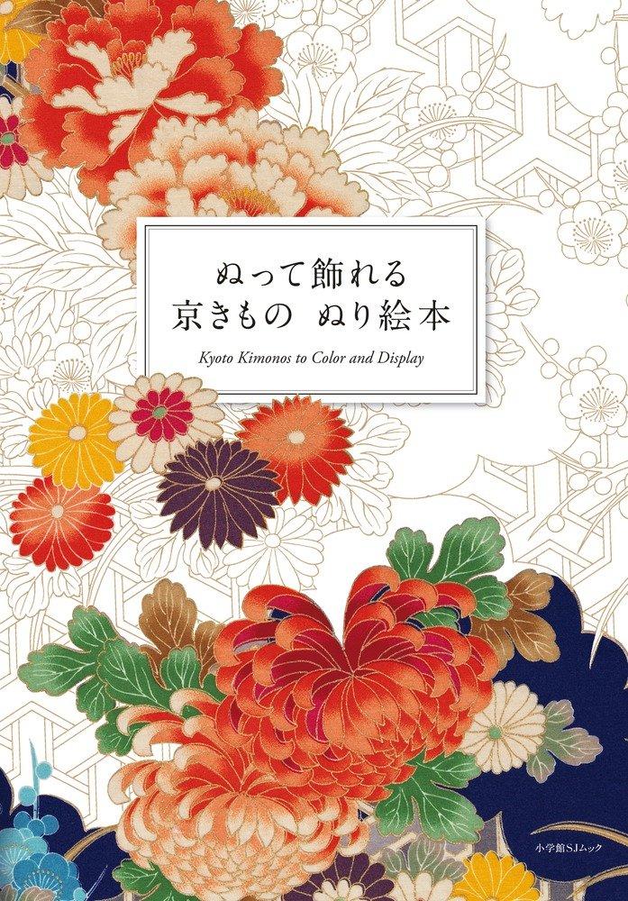 Kyoto Kimono painted picture book
