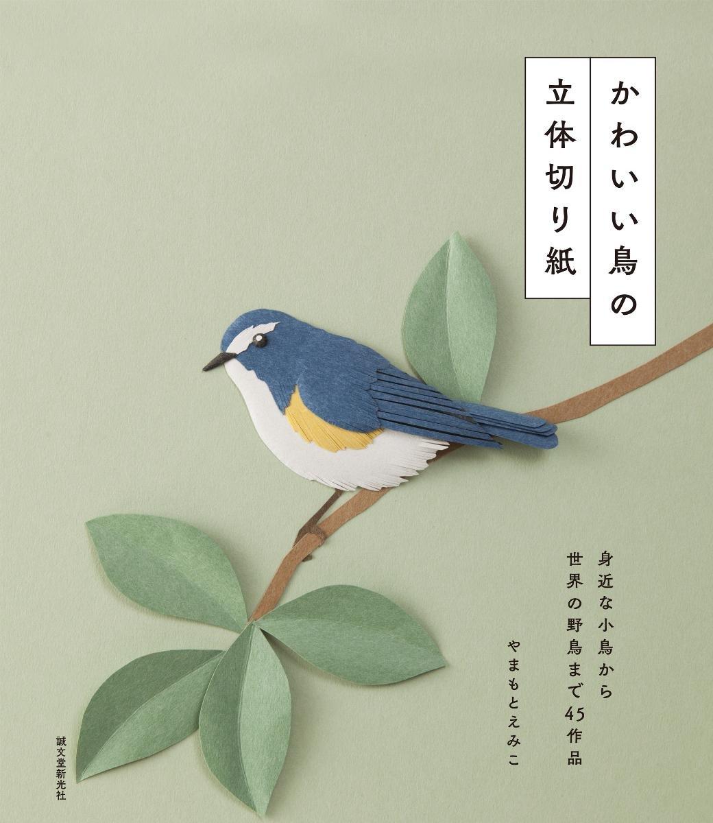 Cute bird 3D cutting paper