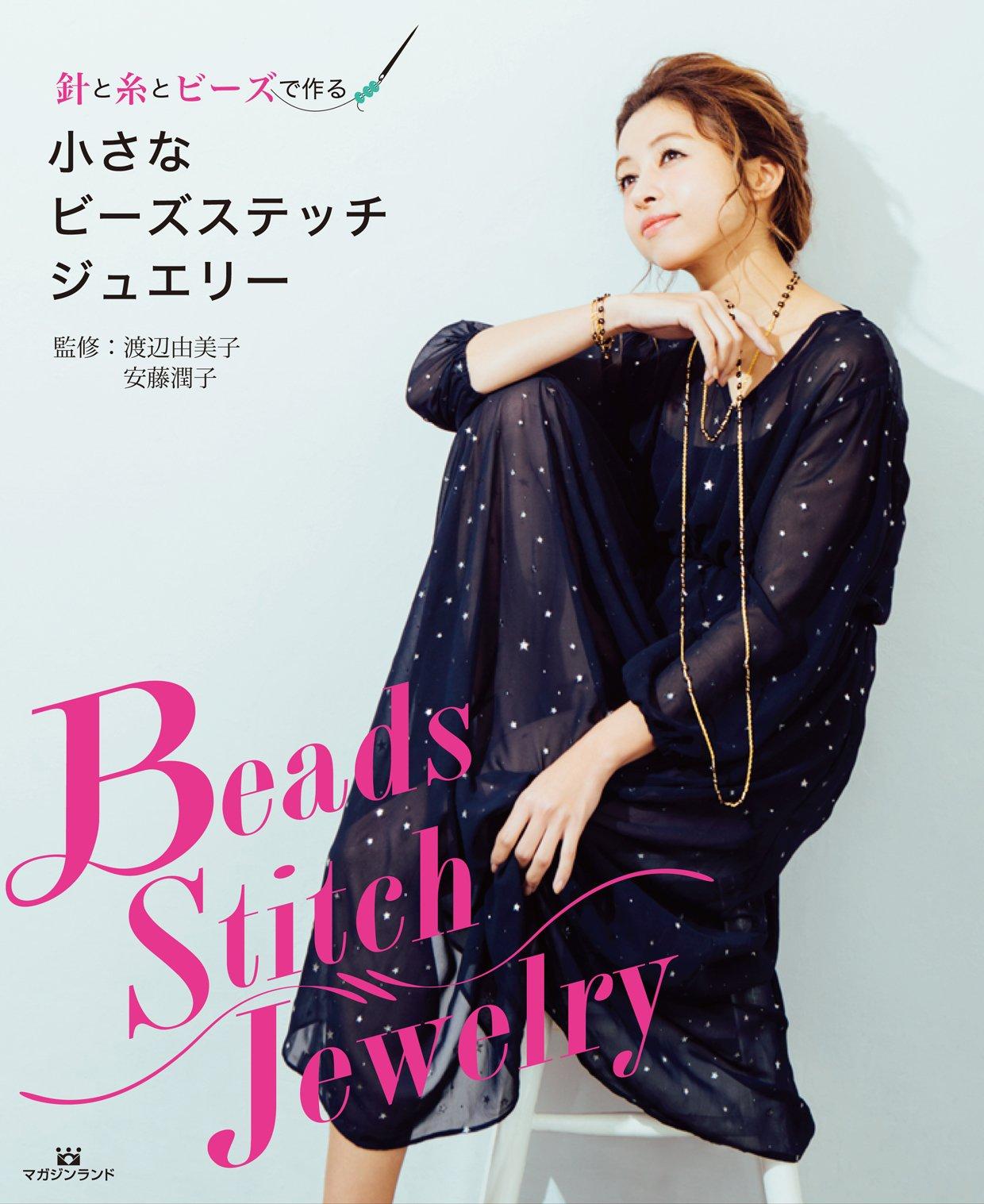 Small beads stitch jewelry by Yumiko Watanabe