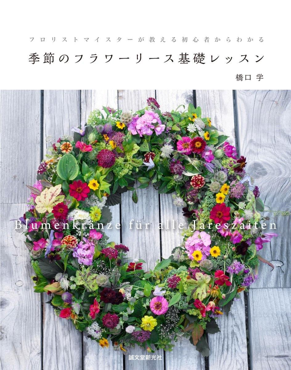 Season of Flower lease basic lesson