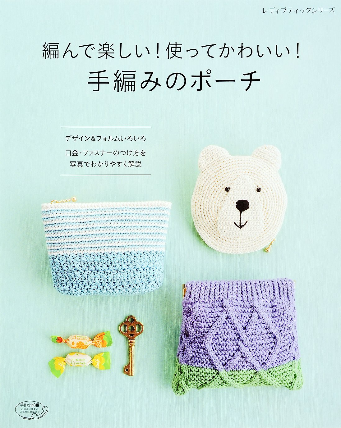 Knitted pouch