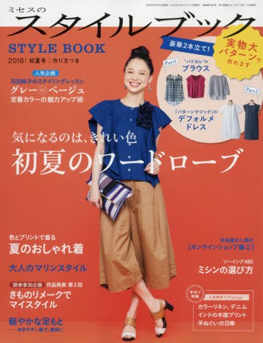 MRS STYLE BOOK 2016 early summer