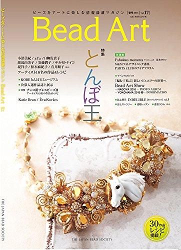 Bead Art 2016 Spring Vol.17 (Japanese Magazine)