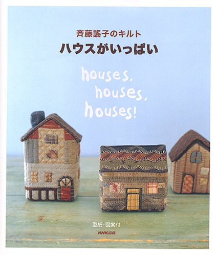 House by Yoko Saito Quilt